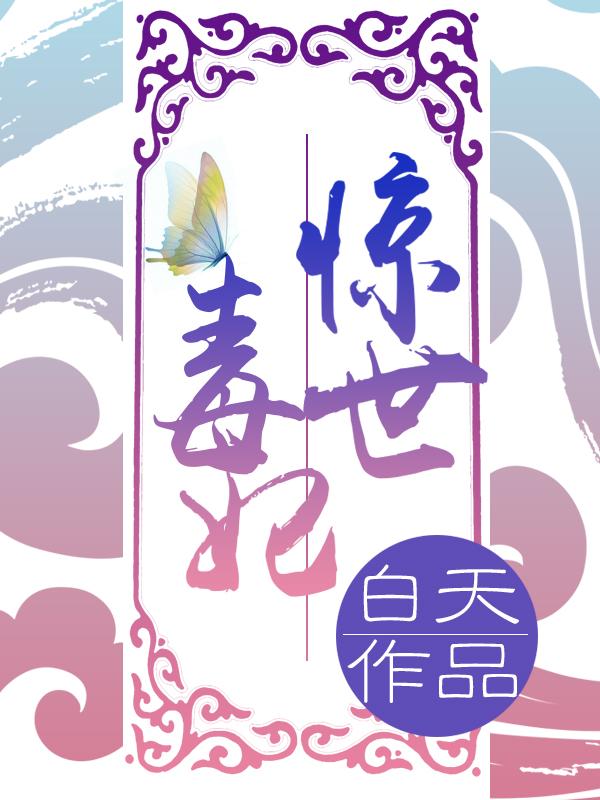 惊世毒妃manhua_惊世毒妃:轻狂大小姐最新章节,惊世毒妃:轻狂大小姐首发,白天 ...